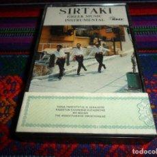 Casetes antiguos: PRECINTADA, CASETE SIRTAKI GREEK MUSIC INSTRUMENTAL, RARA.. Lote 191589838