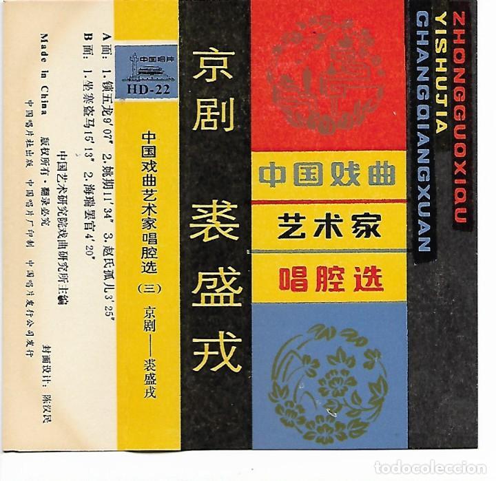 CHANG QUIANG XUAN - ZHONGGUO XIQU - HD-22 - EDICIÓN CHINA (OPERA) (Música - Casetes)