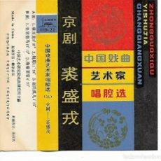Casetes antiguos: CHANG QUIANG XUAN - ZHONGGUO XIQU - HD-22 - EDICIÓN CHINA (OPERA). Lote 194906686