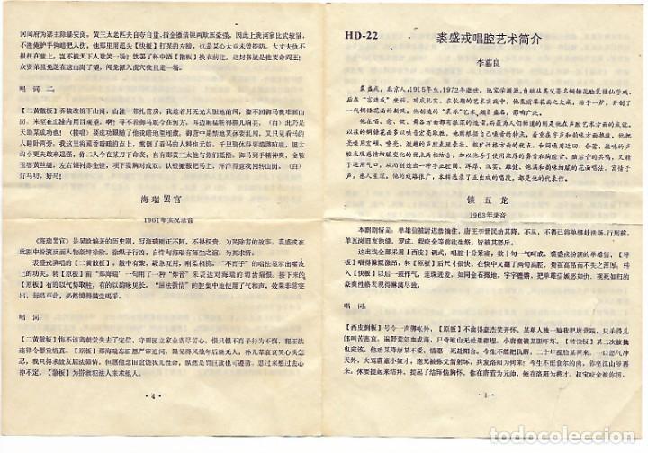 Casetes antiguos: Chang Quiang Xuan - Zhongguo Xiqu - HD-22 - Edición China (Opera) - Foto 2 - 194906686