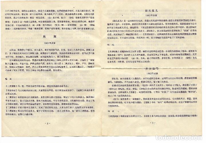 Casetes antiguos: Chang Quiang Xuan - Zhongguo Xiqu - HD-22 - Edición China (Opera) - Foto 3 - 194906686