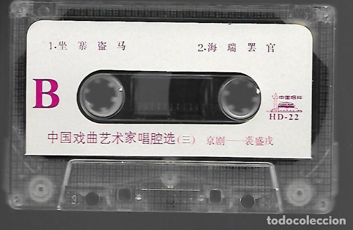 Casetes antiguos: Chang Quiang Xuan - Zhongguo Xiqu - HD-22 - Edición China (Opera) - Foto 5 - 194906686