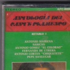 Casetes antiguos: ANTOLOGÍA DEL CANTE FLAMENCO RETABLO 8 - CASETE . Lote 197033597