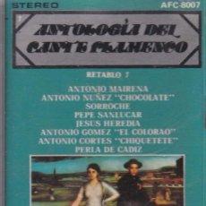 Casetes antiguos: ANTOLOGÍA DEL CANTE FLAMENCO RETABLO 7 - CASETE . Lote 197033721