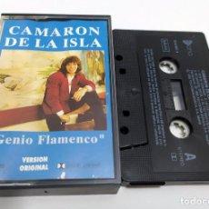 Casetes antiguos: CINTA CASSETTE EL CAMARON DE LA ISLA - GENIO FLAMENCO. Lote 204250731