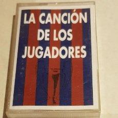 Casetes antiguos: BARÇA !! LA CANCIÓN DE LOS JUGADORES / MC - METROPOL-1992 / IMPECABLE !. Lote 205301807