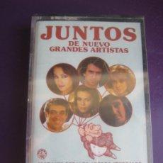 Casetes antiguos: JUNTOS CASETE ONDINA HISPAVOX PRECINTADA - YURI - MIGUEL RIOS - PERALES - JEANETTE - PEKENIKES. Lote 206197538