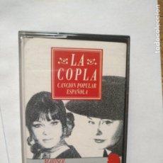 Casetes antiguos: HAGAS SU OFERTA MUSICA CINTA DE CASSETTE COPLA DE ARTISTA CANTANTE - MARISOL ROCIO DURCAL. Lote 213060035