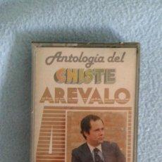 Casetes antiguos: CASETE ANTOLOGIA DEL CHISTE AREVALO. Lote 214053831