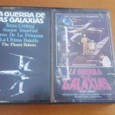 Casetes antiguos: 2 CASETES STAR WARS LA GUERRA DE LAS GALAXIAS. Lote 219091138