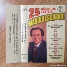 Cassette antiche: CASETE DE COPLA, CANCIÓN ESPAÑOLA. MANOLO ESCOBAR. 25 AÑOS DE ÉXITOS 2. PERFIL. Lote 220662768