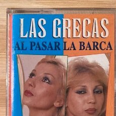 Casetes antiguos: LAS GRECAS - AL PASAR LA BARCA - DAME VENENO. Lote 227244715