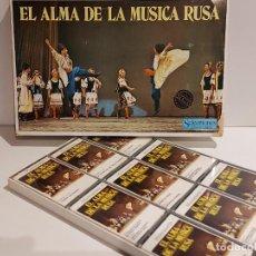 Casetes antiguos: EL ALMA DE LA MÚSICA RUSA / ESTUCHE CON 9 CASETES / READER'S DIGEST-1973 / CINTAS IMPECABLES.. Lote 228194050