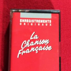 Casetes antiguos: LA CHANSON FRANÇAISE- CASETE. Lote 239733185