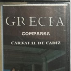 Casetes antiguos: COMPARSA GRECIA (CARNAVAL CÁDIZ 1981). Lote 244883500