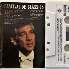 Casetes antiguos: FESTIVAL DE CLÀSSICS - CAIXA D'ESTALVIS DE CATALUNYA. Lote 255561950