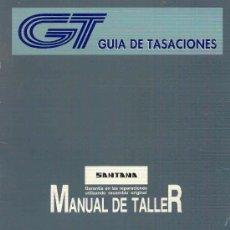 Coches y Motocicletas: SANTANA GUIA TASACIONES REPARACION 1992. Lote 27314031