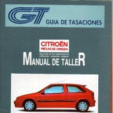 Coches y Motocicletas: GUIA DE TASACIONES CITROEN MANUAL DE TALLER MAYO 1994. Lote 36243631