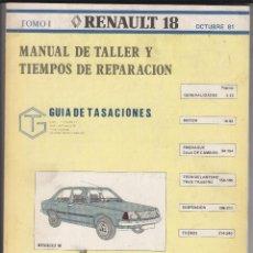 Coches y Motocicletas: MANUAL DE TALLER Y TIEMPOS DE REPARACION ORIGINAL TOMO I OCTUBRE 1981 - RENAULT 18. Lote 42125855