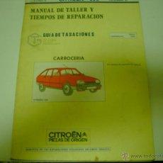 Coches y Motocicletas: MANUAL DE TALLER Y REPARACIONES DEL CITROEN GSA. Lote 48105451