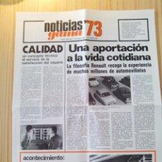 Coches y Motocicletas: NOTICIAS GAMA 1973 RENAULT. FASA RENAULT, VALLADOLID. TIPO PERIÓDICO. Lote 48315434