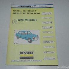 Coches y Motocicletas: (M) RENAULT 7 MANUAL DE TALLER , GUIA DE TRASACIONES, DICIEMBRE 1981 , ILUSTRADO. Lote 57309237
