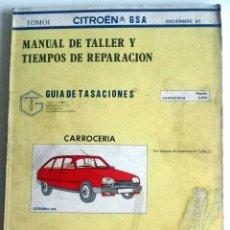 Coches y Motocicletas: MANUAL DE TALLER CITROËN GSA - DICIEMBRE 1981.. Lote 80121637