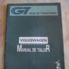 Coches y Motocicletas: (TC-20) GUIA DE TASACIONES MANUAL DE TALLER VOLKSWAGEN 1995. Lote 84562152