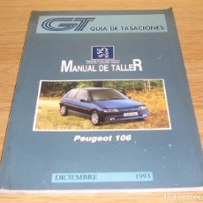 Coches y Motocicletas: GUIA DE TASACIONES-MANUAL DE TALLER -PEUGEOT 106.DICIEMBRE 1993.. Lote 86681912