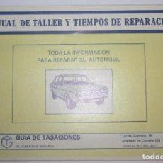 Coches y Motocicletas: MANUAL DE TALLER Y TIEMPOS DE REPARACION. Lote 96322291