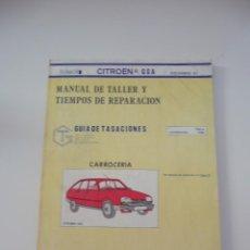 Coches y Motocicletas: MANUAL DE TALLER Y TIEMPOS DE REPARACION CITROEN GSA TOMO I. Lote 100437167
