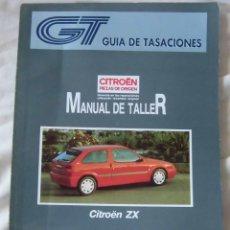 Coches y Motocicletas: MANUAL DE TALLER GUIA DE TASACIONES: CITROEN ZX MAYO DE 1993. Lote 119069647