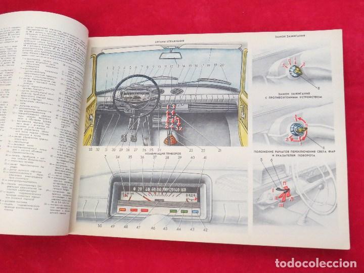 Coches y Motocicletas: LIBRO CONSTRUCCION Y MANTENIMIENTO COCHE RUSO VAZ - LADA ? SEAT 124 DEL ESTE - 1976 - Foto 5 - 129689387