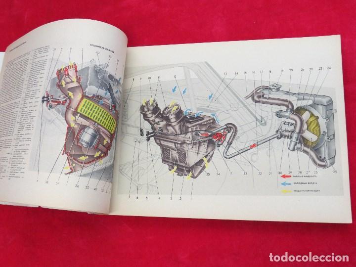 Coches y Motocicletas: LIBRO CONSTRUCCION Y MANTENIMIENTO COCHE RUSO VAZ - LADA ? SEAT 124 DEL ESTE - 1976 - Foto 6 - 129689387