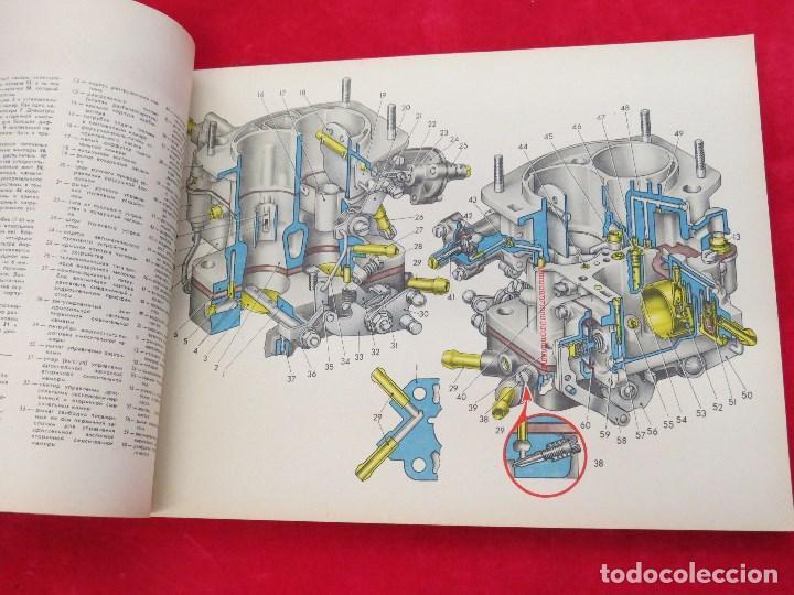 Coches y Motocicletas: LIBRO CONSTRUCCION Y MANTENIMIENTO COCHE RUSO VAZ - LADA ? SEAT 124 DEL ESTE - 1976 - Foto 11 - 129689387
