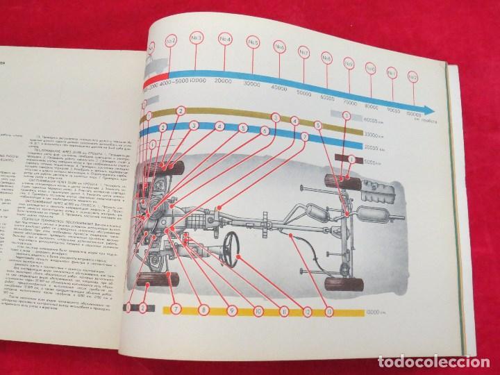 Coches y Motocicletas: LIBRO CONSTRUCCION Y MANTENIMIENTO COCHE RUSO VAZ - LADA ? SEAT 124 DEL ESTE - 1976 - Foto 18 - 129689387