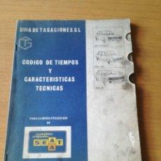 Coches y Motocicletas: GUÍA DE TASACIONES DEL SEAT 124 ESPORTIVA,132,131. Lote 132784174