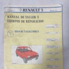 Coches y Motocicletas: RENAULT 5/MANUAL DE TALLER Y TIEMPOS DE REPARACION.. Lote 227241445