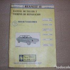 Coches y Motocicletas: MANUAL DE TALLER RENAULT 18. Lote 136790502