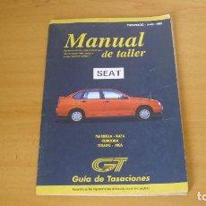 Coches y Motocicletas: MANUAL TALLER GUIA TASACIONES SEAT MARBELLA IBIZA CÓRDOBA TOLEDO INCA 1998 REPARACIÓN AUTOMÓVIL. Lote 140372214