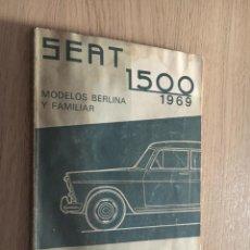 Coches y Motocicletas: MANUAL DEL SEAT 1500 USO Y ENTRETENIMIENTO MODELOS BERLINA Y FAMILIAR 1969. Lote 140514582