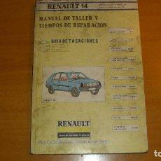Coches y Motocicletas: MANUAL TALLER GUÍA TASACIONES RENAULT 14 1984 REPARACIÓN AUTOMÓVIL COCHE. Lote 140850066