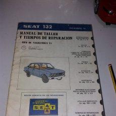 Coches y Motocicletas: MANUAL DE TALLER Y TIEMPOS REPARACION SEAT 132. Lote 141131712