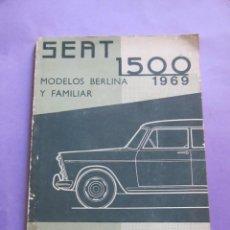 Coches y Motocicletas: SEAT 1500 LIBRO DE USO Y ENTRETENIMIENTO 1969.. Lote 154924961
