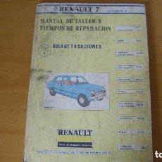 Coches y Motocicletas: MANUAL TALLER GUÍA TASACIONES RENAULT 7 1981 REPARACIÓN AUTOMÓVIL COCHE. Lote 173232084