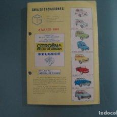 Coches y Motocicletas: GUIA TASACIONES DESPIECE. Lote 147770838