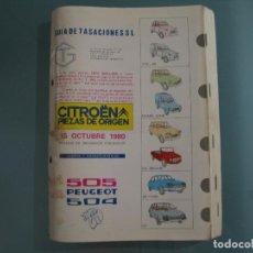 Coches y Motocicletas: GUIA TASACIONES DESPIECE. Lote 147773062