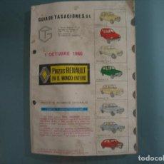 Coches y Motocicletas: GUIA TASACIONES DESPIECE. Lote 147773610