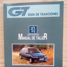 Coches y Motocicletas: GUIA DE TASACIONES - PEUGEOT 106 - DICIEMBRE 1993. Lote 162549909