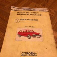 Coches y Motocicletas: TOMO DOS DEL MANUAL DE TALLER DE TIEMPOS DE REPARACIÓN CITRÖEN GSA DICIEMBRE 81. Lote 168872384